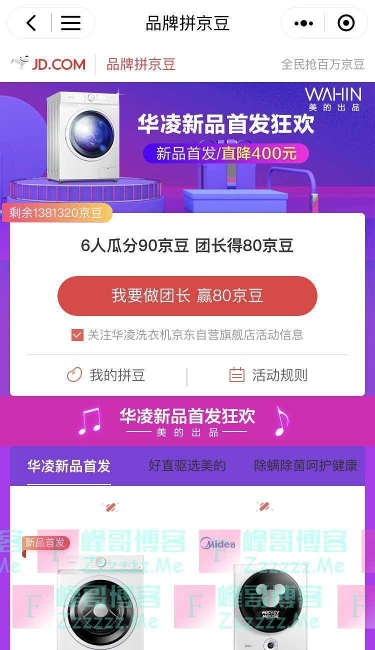京东购物华凌撒500W京豆(12月30日截止)