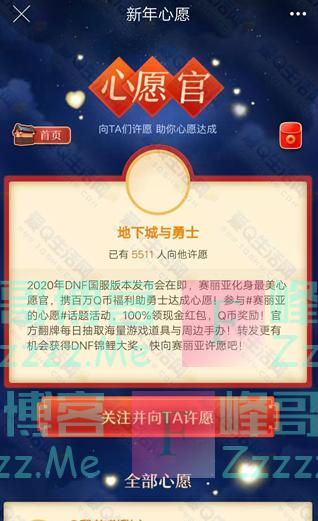 DNF微博新年心愿抽Q币(截止12月31日)