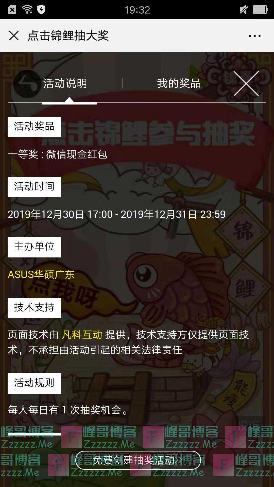 """ASUS华硕广东快来领取你的新年""""转运符""""(截止12月31日)"""