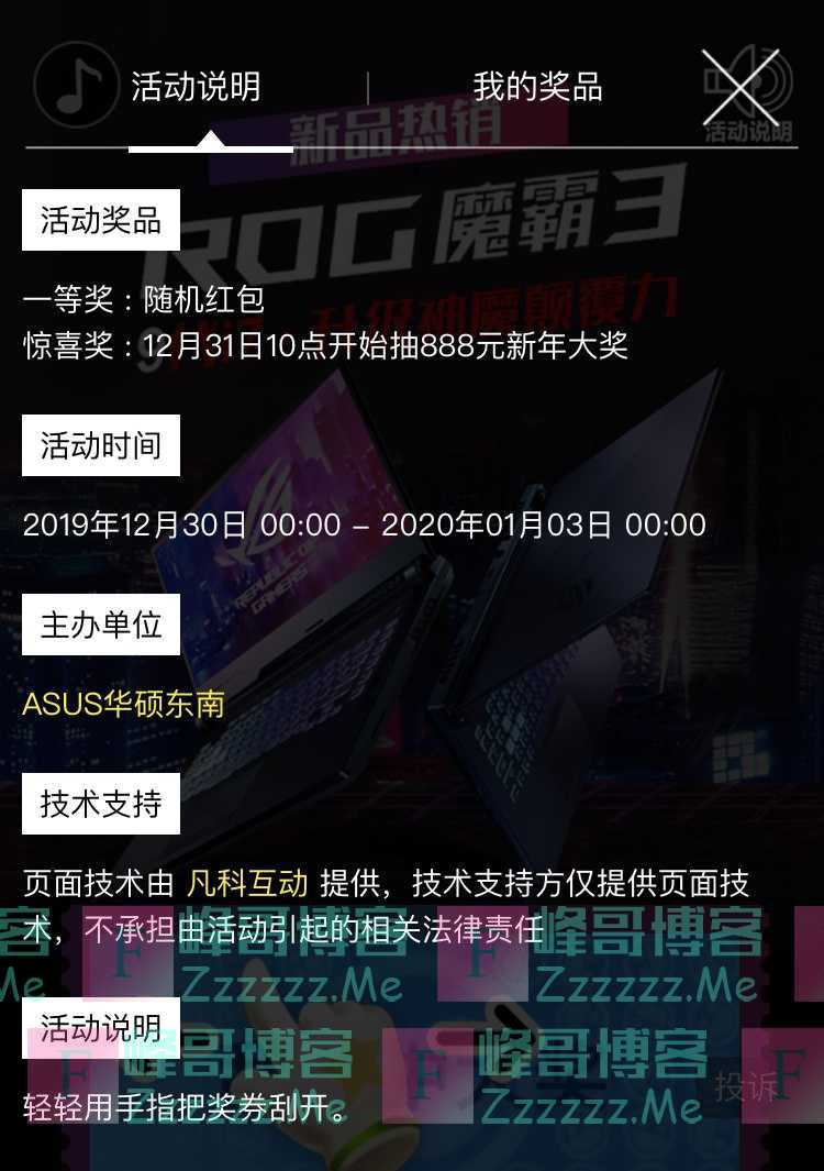 ASUS华硕东南有奖互动游戏(2020年1月3日截止)