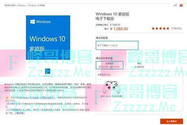 微软将改变个人版Windows 10收费方式:从买断向订阅转变