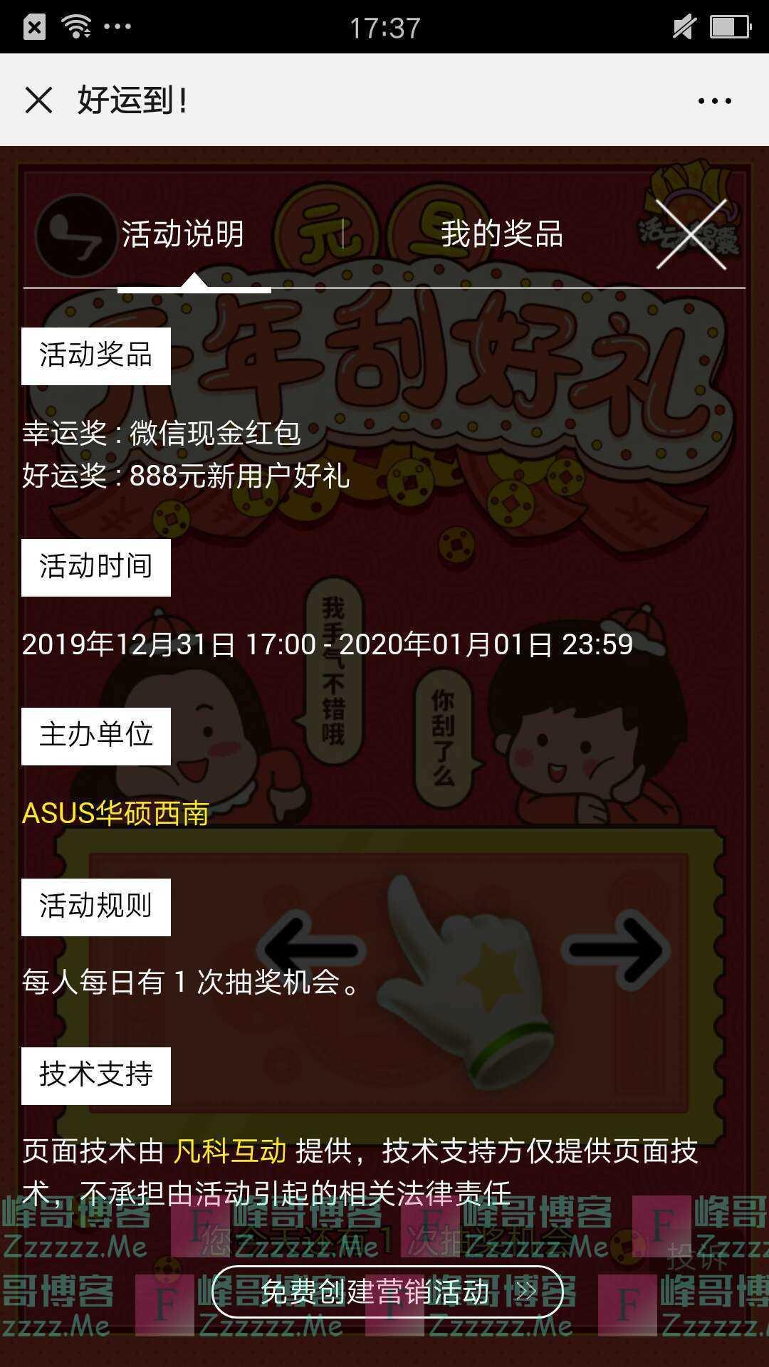 ASUS华硕西南新一期送红包(截止1月1日)