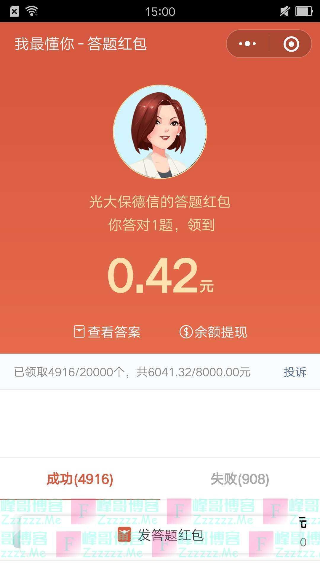 机智姐20000个现金红包(截止1月1日)