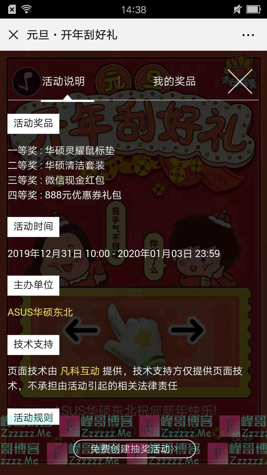ASUS华硕东北开年刮好礼(截止1月3日)