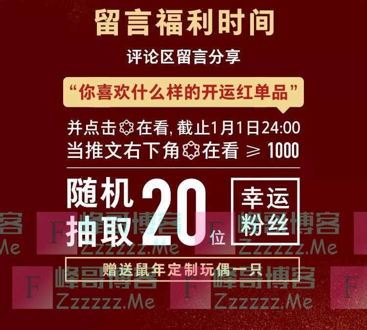 海澜之家留言福利时间(1月1日截止)