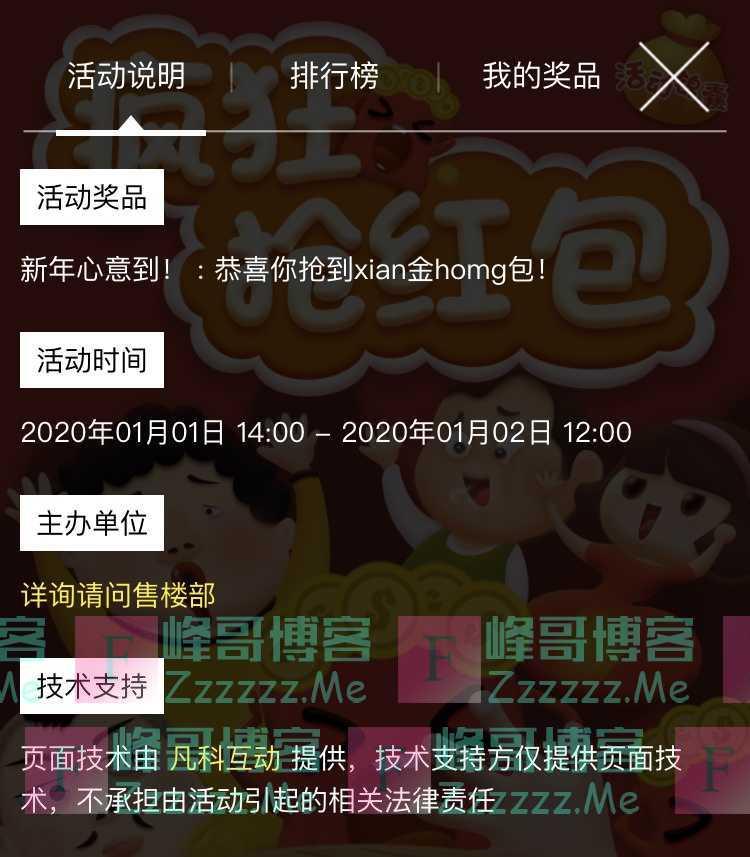 成都招商会疯狂抢红包(1月2日截止)