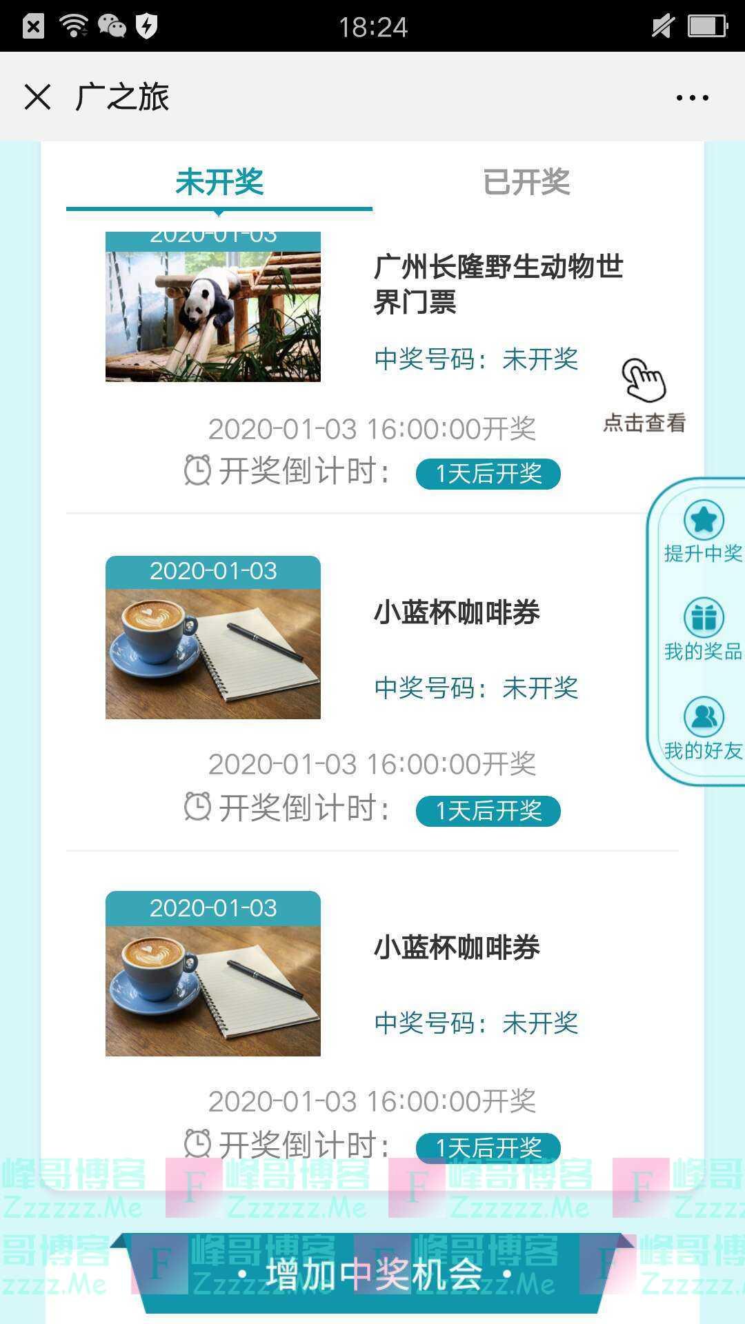 广之旅新一期集卡抽大奖(截止1月3日)