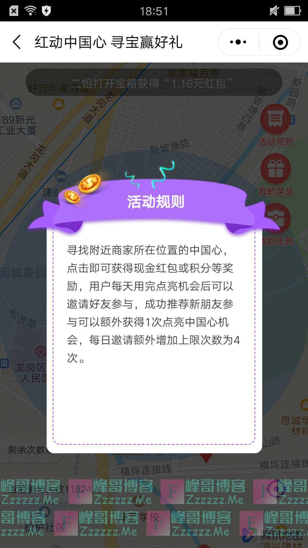 天子追赶者红动中国心 寻宝赢好礼(截止不详)