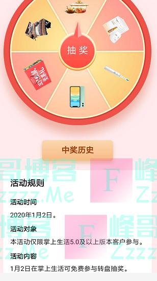 掌上生活转盘抽奖赢iphone 11(截止1月2日)