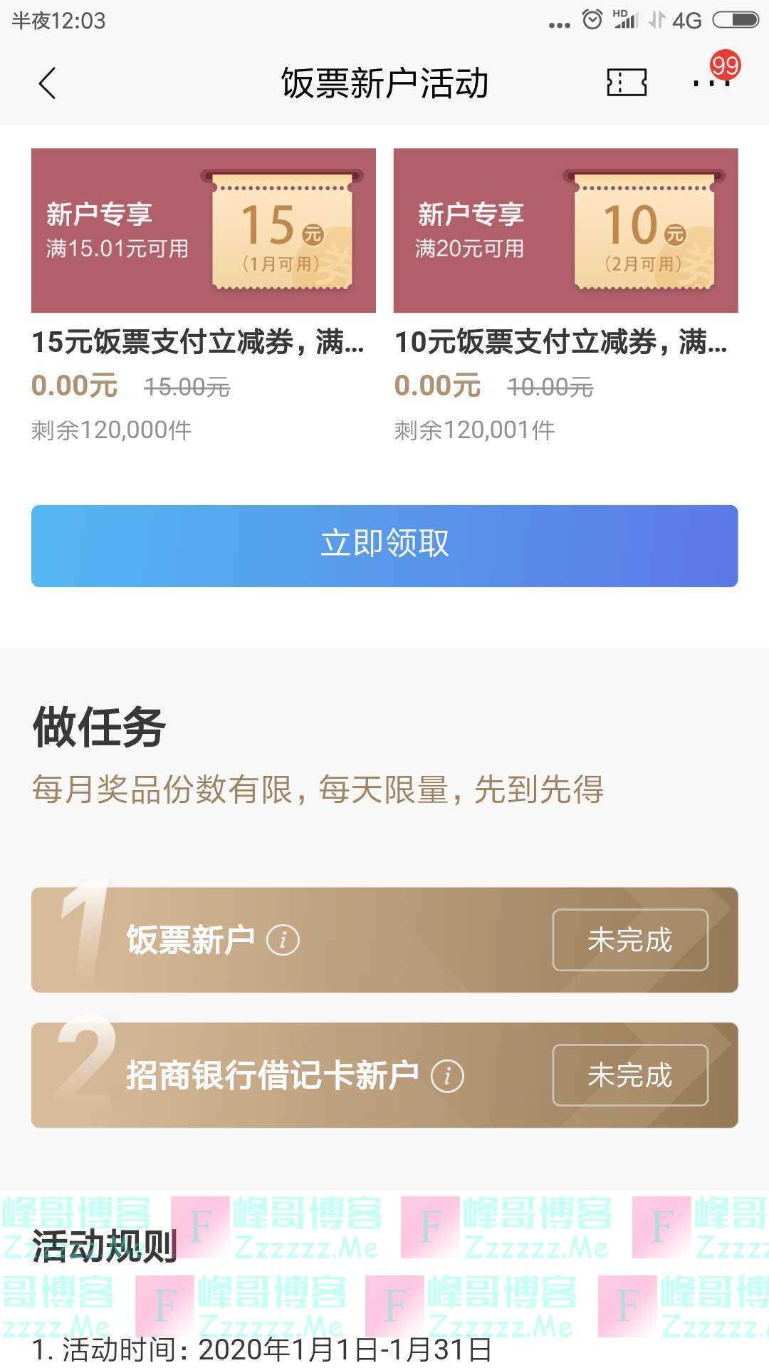招行新户领25元饭票(截止1月31日)