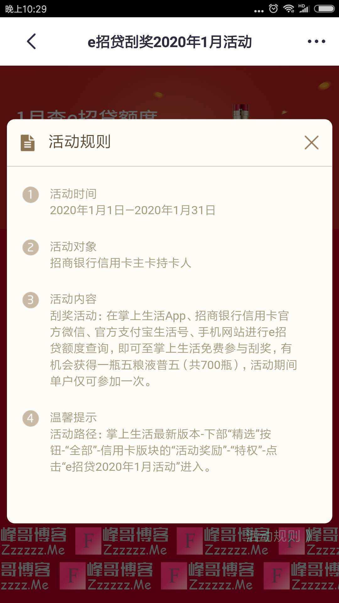 掌上生活1月E招贷刮奖(截止1月31日)