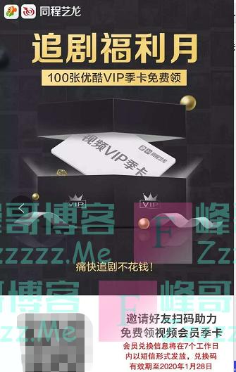 同程机票送100张优酷VIP季卡(截止不详)