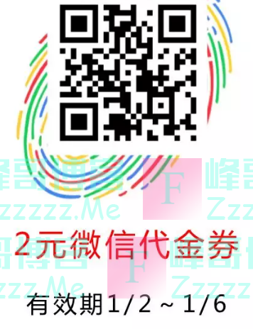 UP售货机2元微信支付券(截止1月6日)
