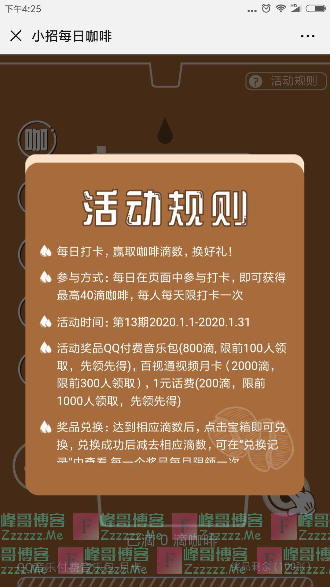 招行xing/用卡小招每日咖啡第13期(截止1月31日)