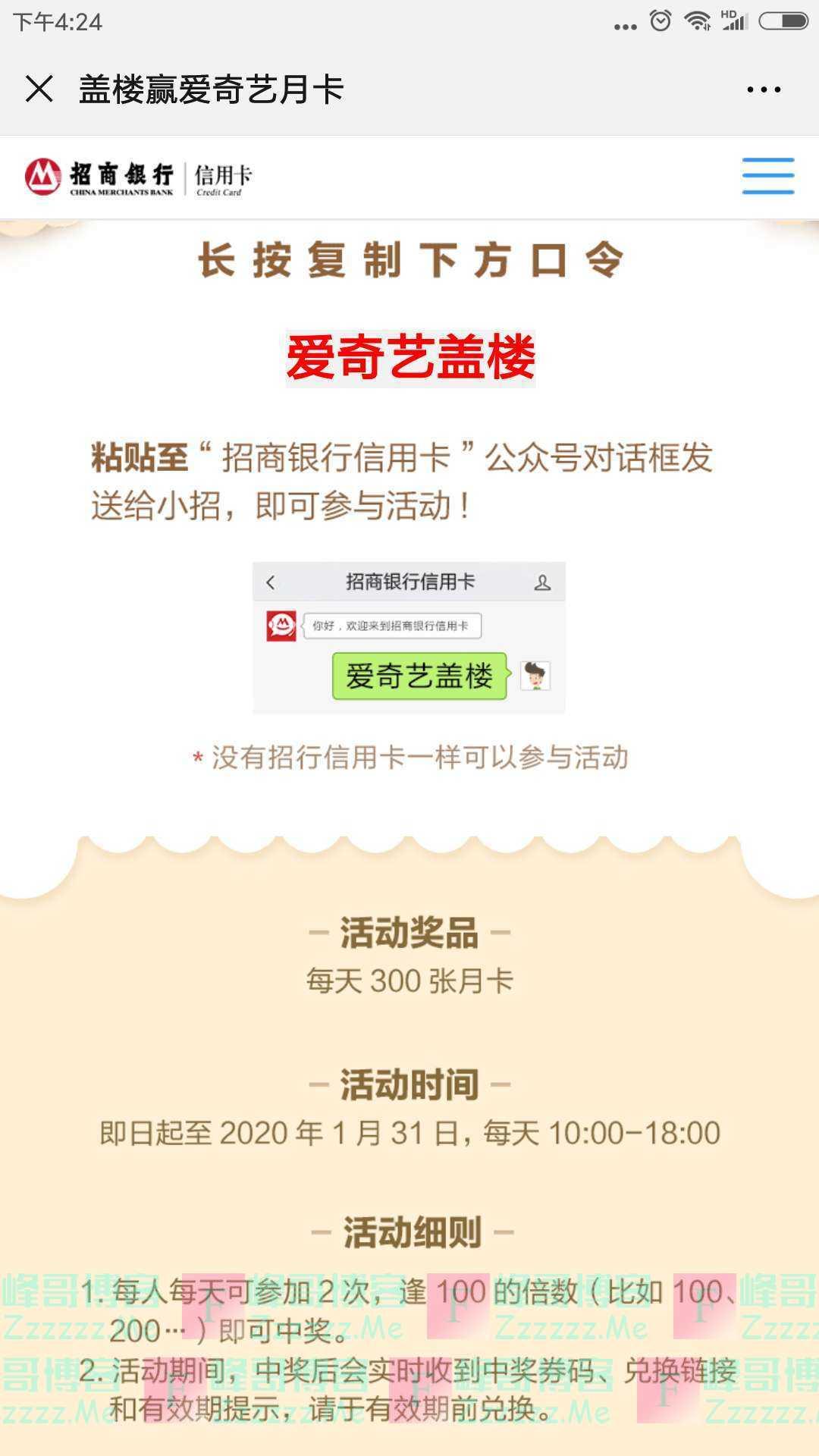 招行xing/用卡爱奇艺盖楼(截止1月31日)