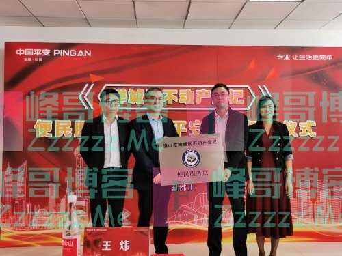 平安普惠获授佛山市禅城区首个非银不动产抵押登记便民服务点