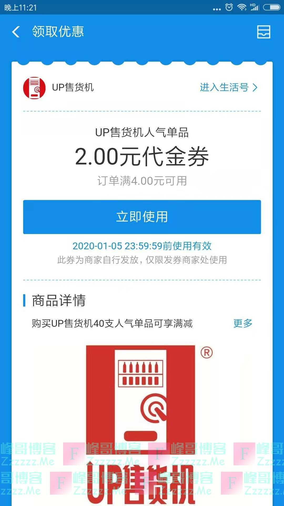 UP售货机2元支付宝代金券(截止1月5日)