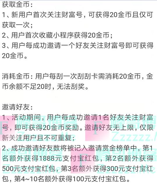 新华基金财富小镇红包加码(截止1月20日)