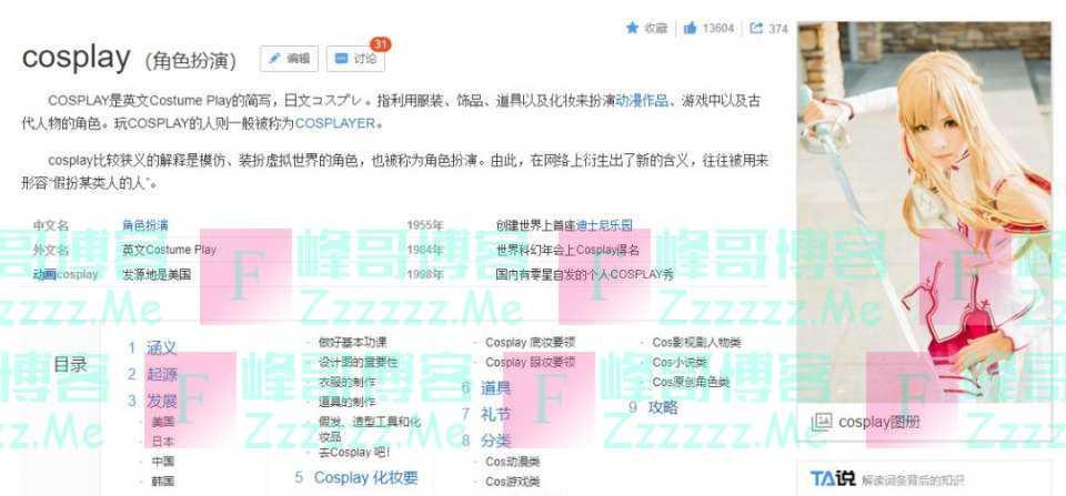 日本女装大佬网络走红,吸粉40多万,COS小姐姐真假难辨