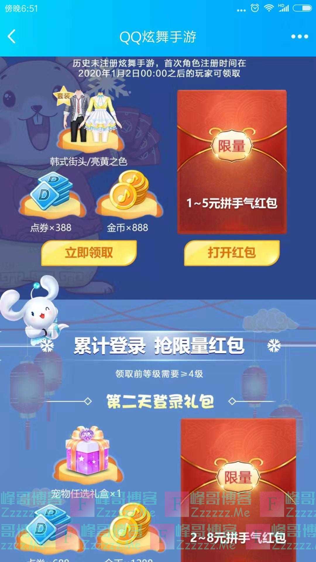 QQ炫舞手游注册免费领取1-5元现金红包(截止不详)
