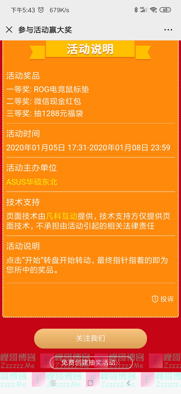 ASUS华硕东北新一期抽奖送红包(截止1月8日)