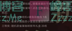 雀巢咖啡中国拜个新巢年(截止1月28日)