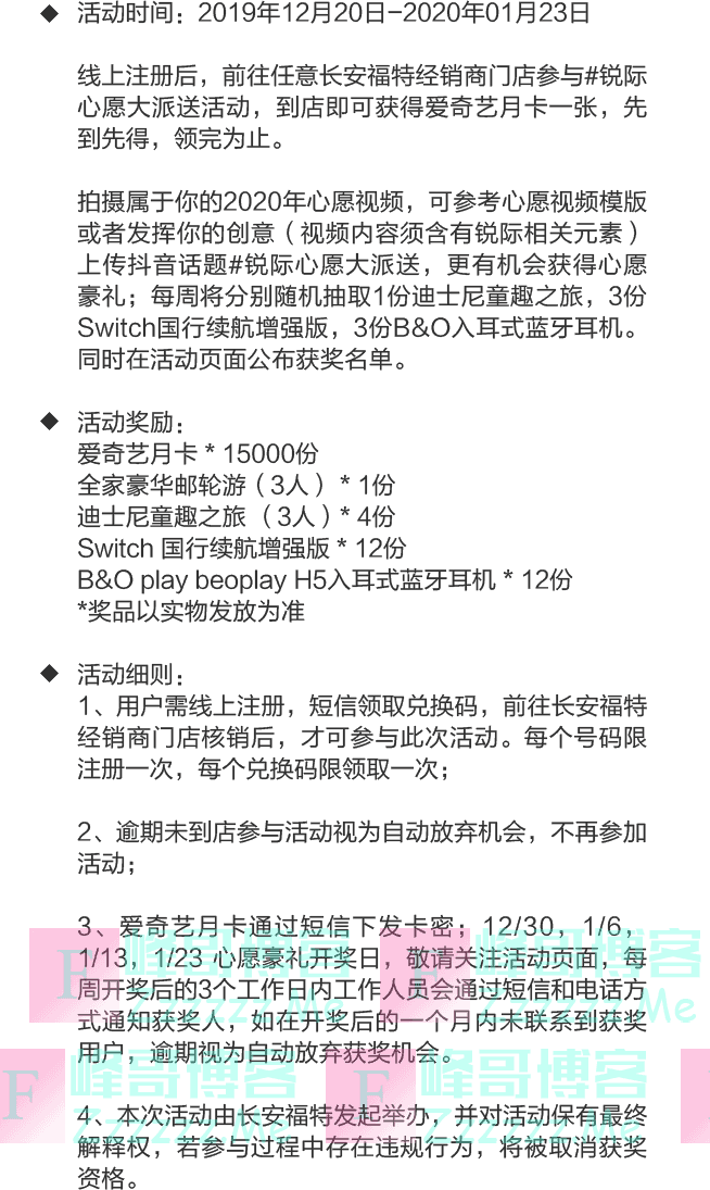 福特锐际心愿大派送(截止1月23日)