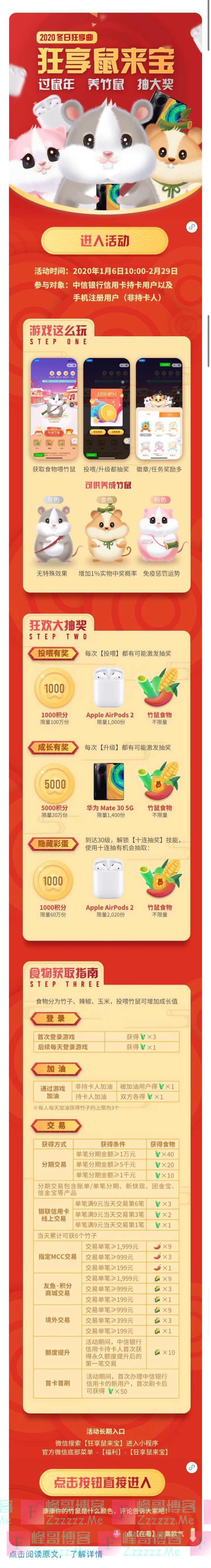 中信银行xing/用卡狂享鼠来宝 过鼠年 养竹鼠 抽大奖(2月29日截止)