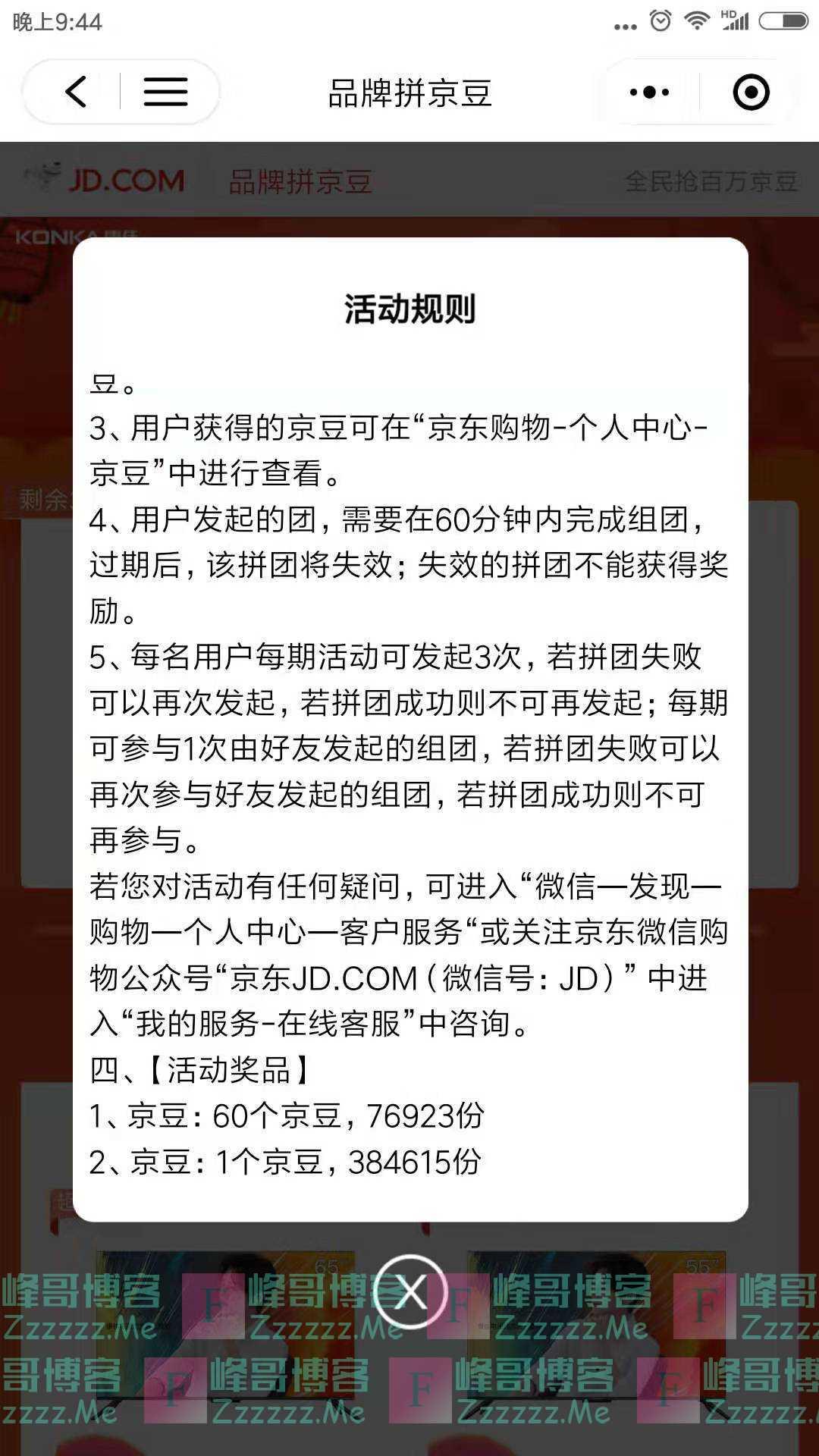 京东购物康佳电视撒500W京豆(截止1月7日)