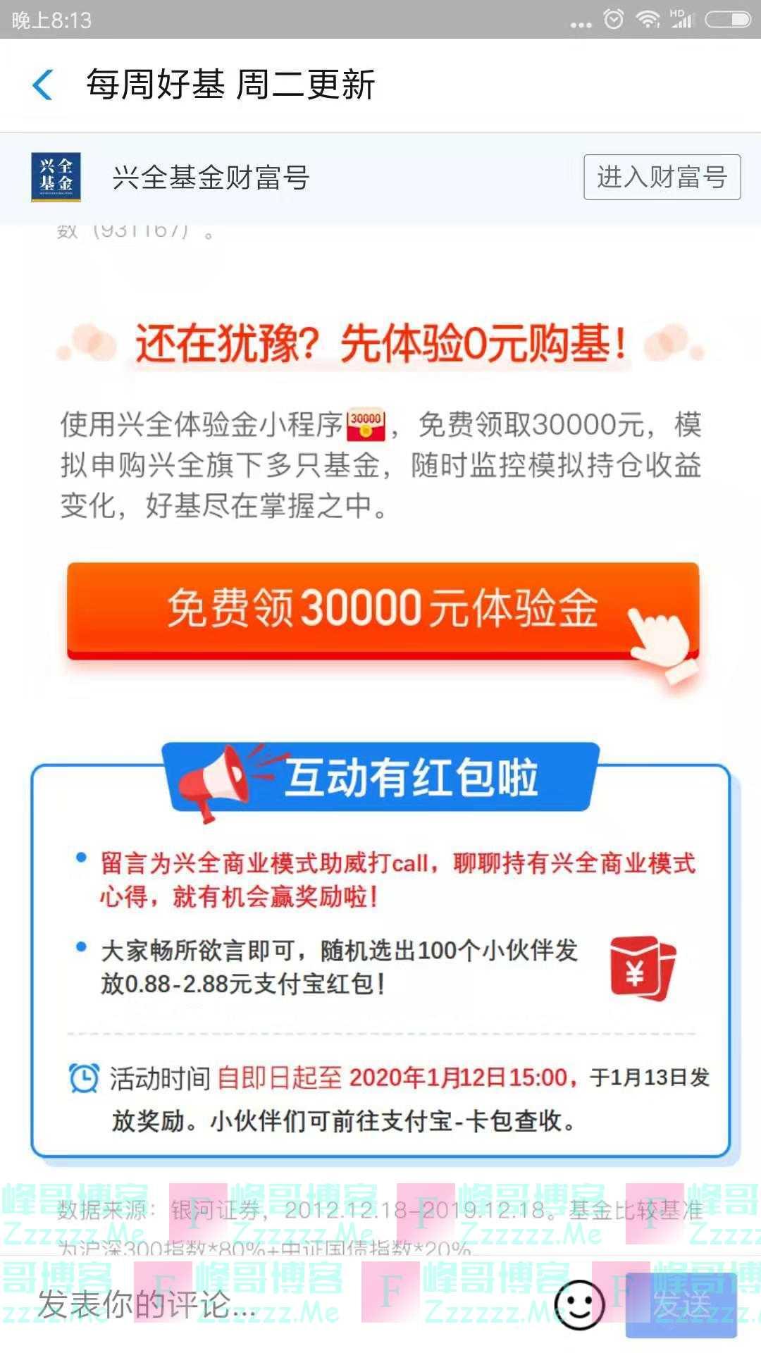 兴全基金互动有红包(截止1月12日)