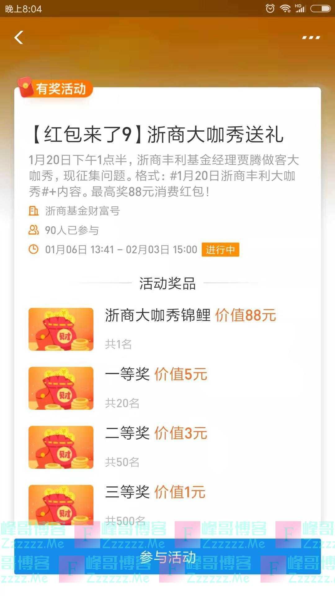 浙商基金红包来了9 浙商大咖秀送礼(截止2月3日)