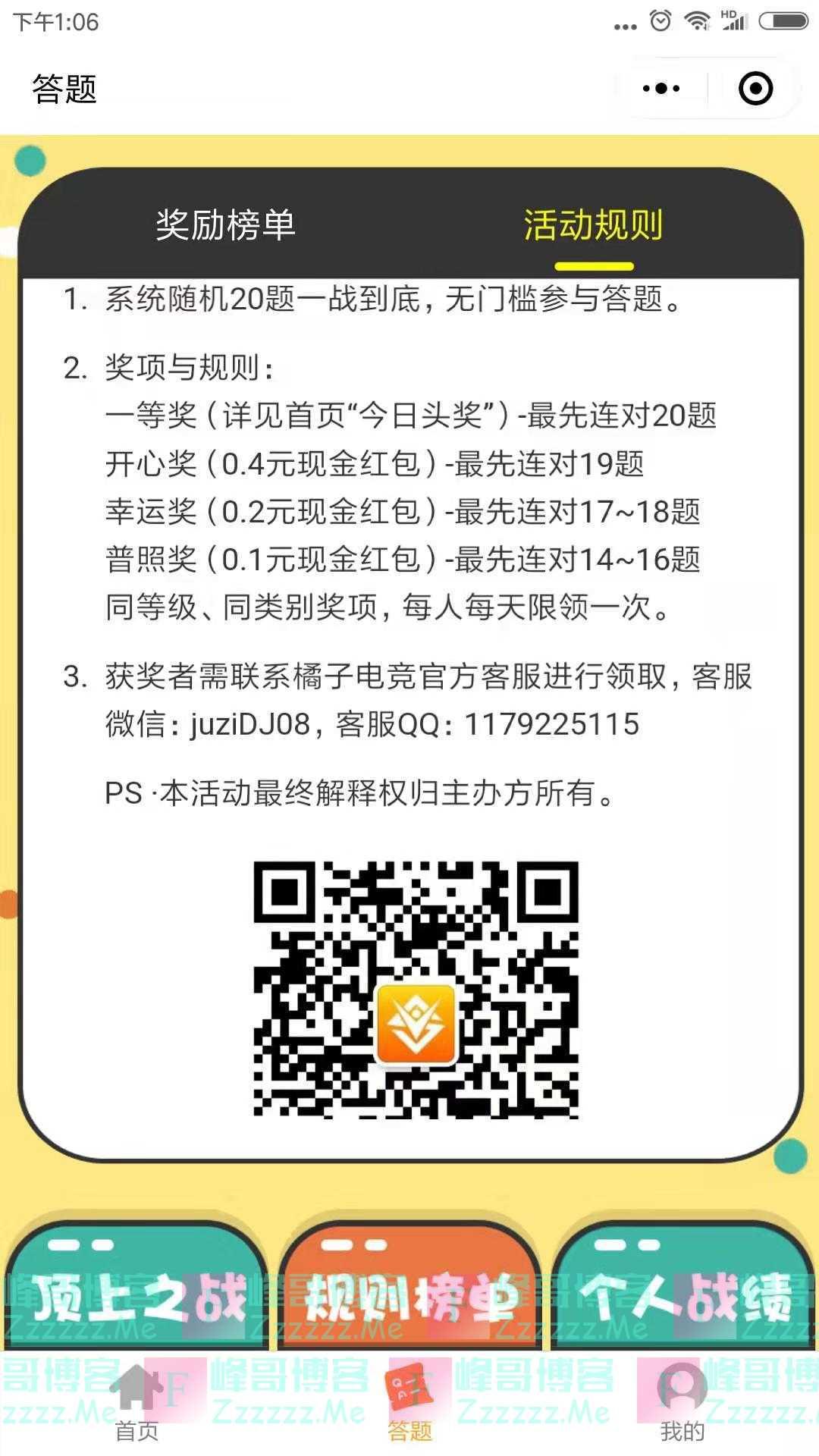 橘子电竞免费答题赢好礼(截止不详)