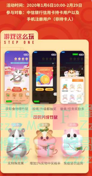 中信银行xing/用卡狂享鼠来宝(截止2月29日)