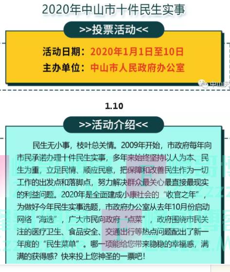 中山庆琏2020年中山市民生实事投票抽红包(截止1月20日)