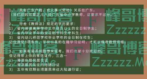 最新最全!@全体考生,广东省中小学教师资格证笔试报名流程…