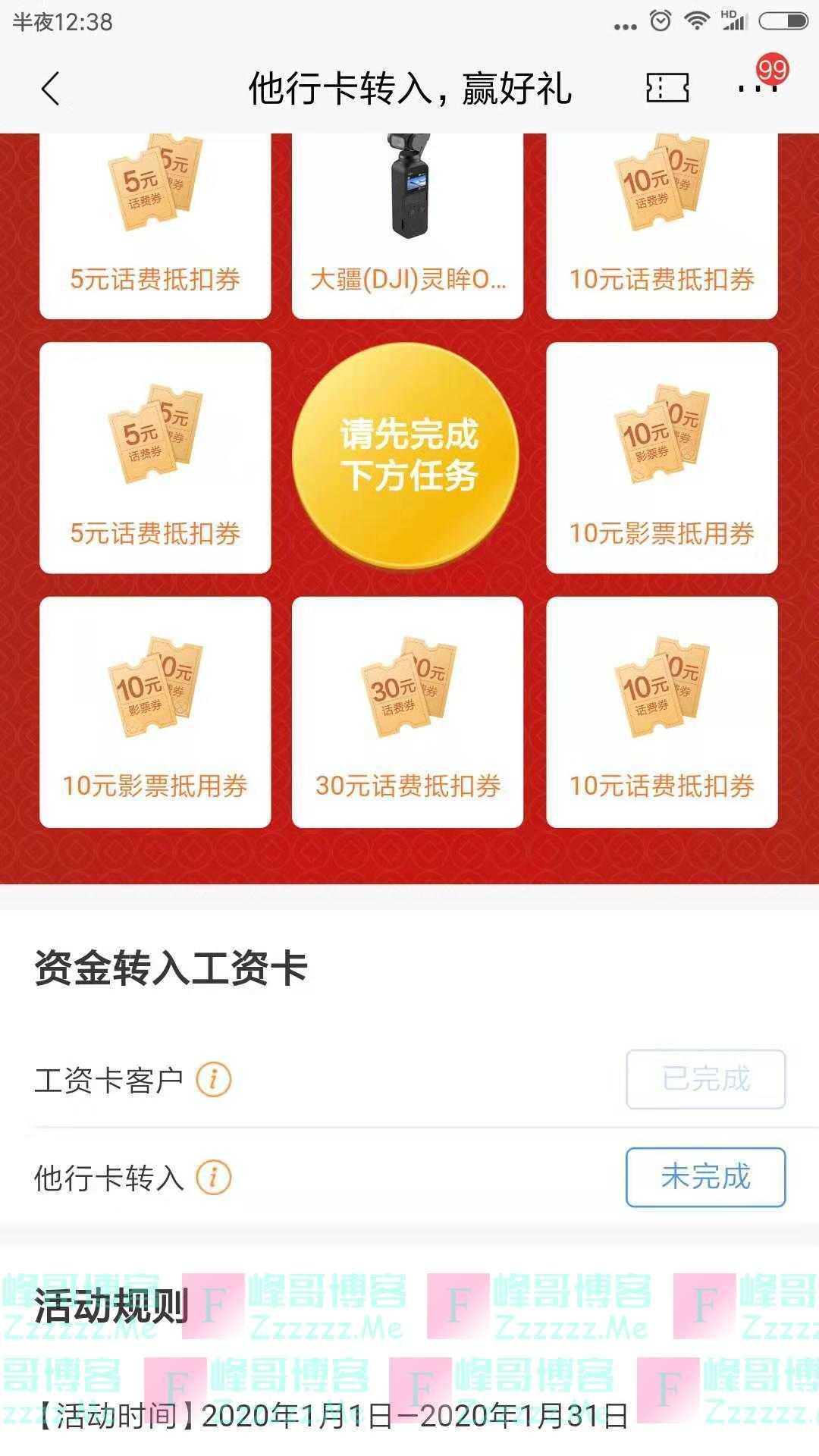 招行1月他行卡转入赢好礼(截止1月31日)