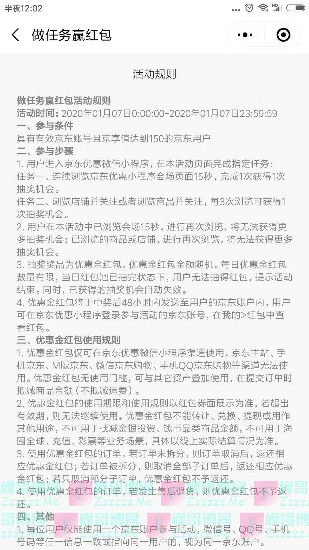 京东优惠做任务赢红包(截止1月7日)
