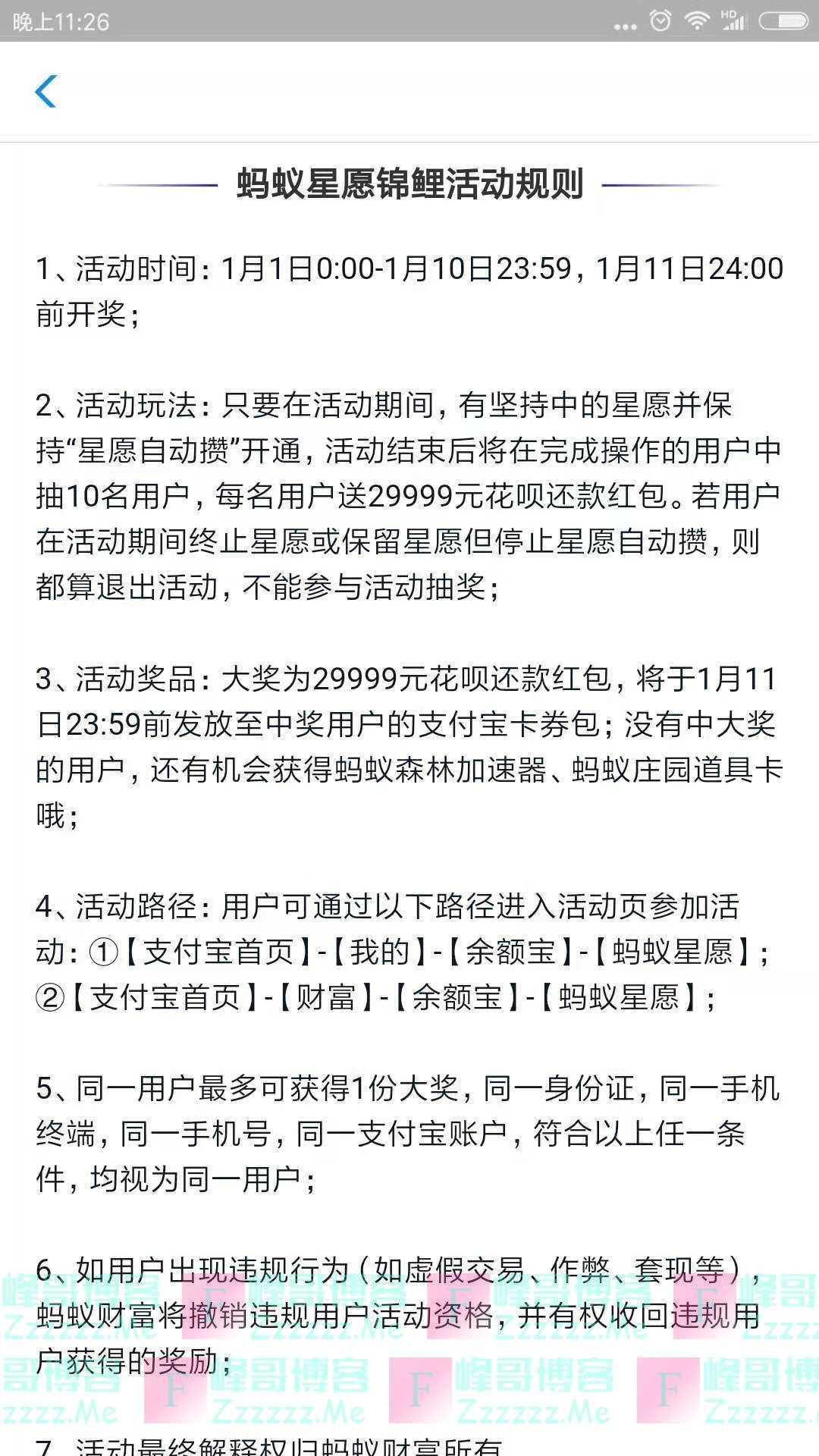 支付宝蚂蚁星愿锦鲤活动(截止1月11日)