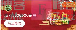 来客有礼徐福记瓜分5000000京豆(截止不详)