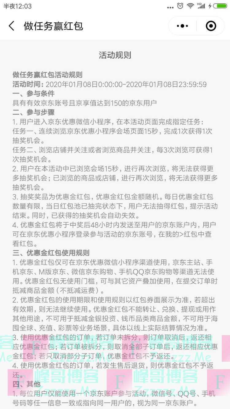 京东优惠做任务赢红包(截止1月8日)