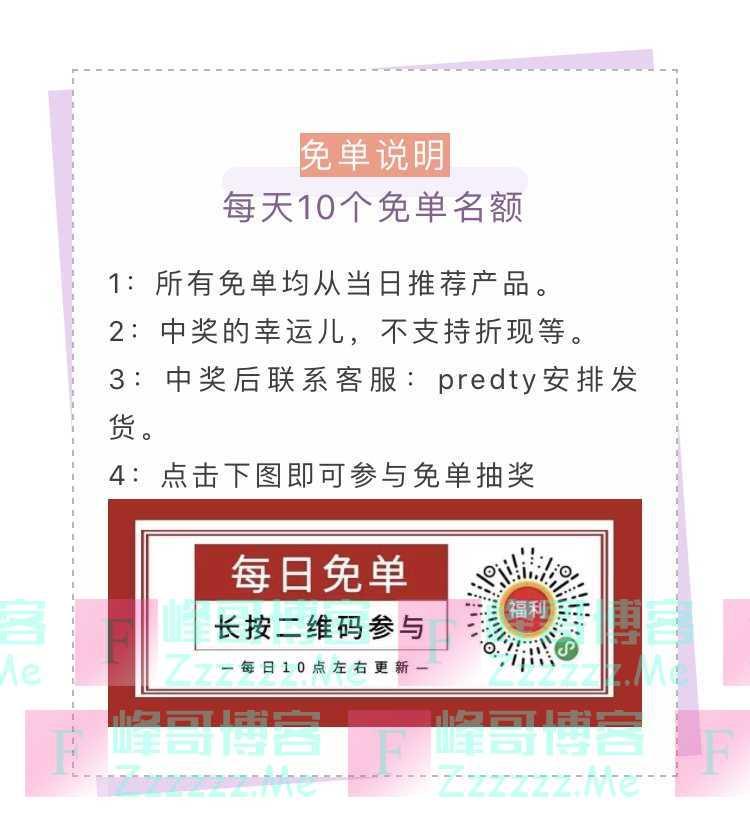 山上波哥工作室免单抽奖&口令红包(1月8日截止)