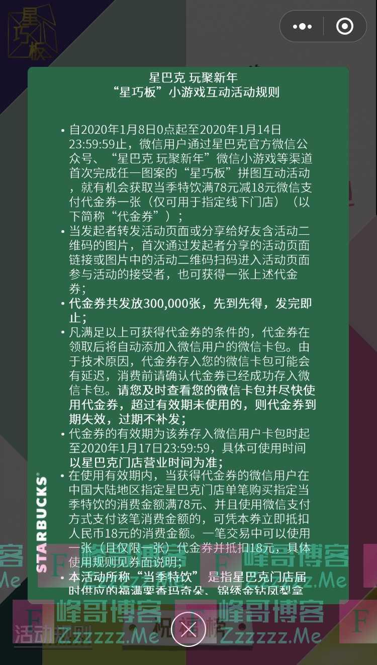 """星巴克中国""""星巧板""""小游戏有奖互动(1月14日截止)"""