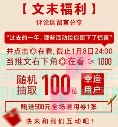 海澜之家留言有礼(截止1月8日)