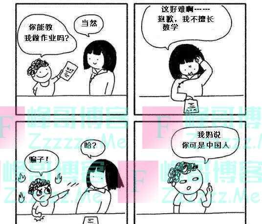 外国人眼中的中国人…