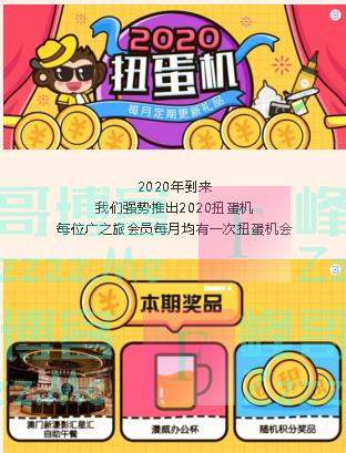 广之旅2020扭蛋机(截止1月31日)