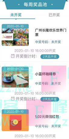 广之旅新一期幸运集卡(截止1月10日)
