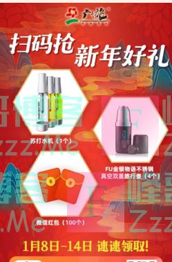 广之旅领新年好礼(截止1月14日)