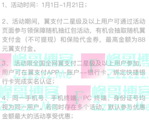 翼支付领保障抽大奖(截止1月21日)