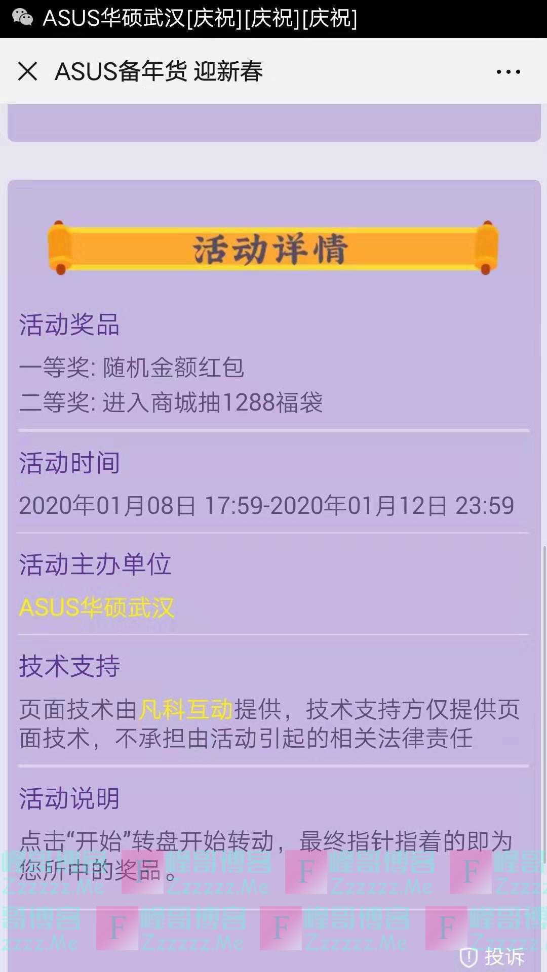 ASUS华硕武汉 粉丝福利(截止1月12日)