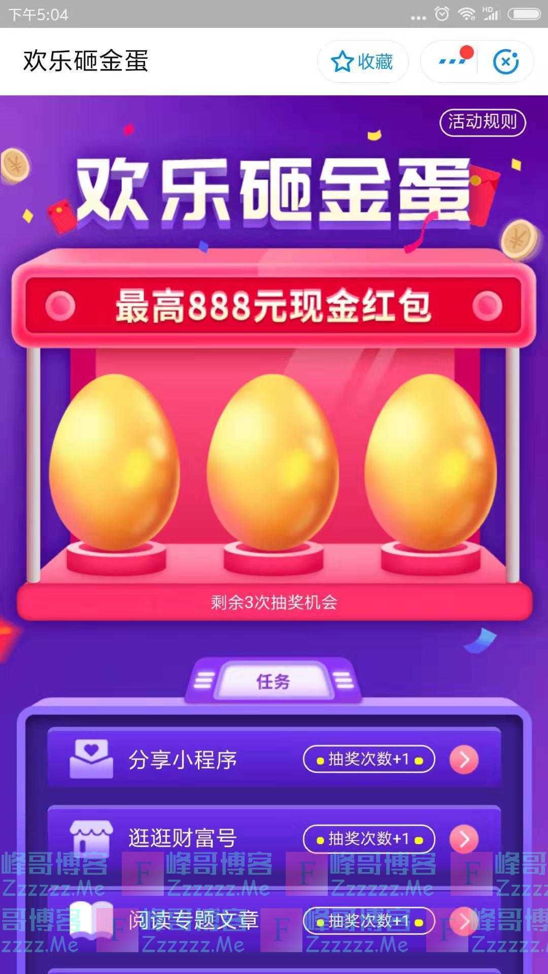 支付宝欢乐砸金蛋赢最高888元现金红包(截止不详)